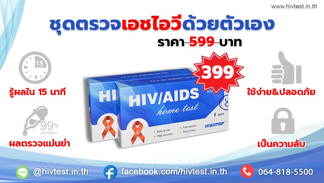 ชุดตรวจเอชไอวีด้วยตัวเอง